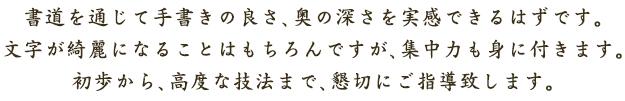吉田書道教室について