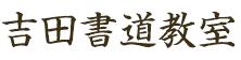 八王子の書道教室|吉田書道教室